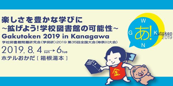 2019神奈川大会